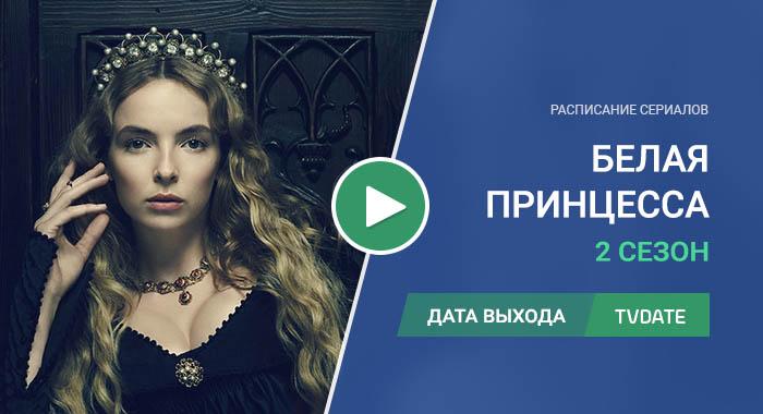 Видео про 2 сезон сериала Белая принцесса