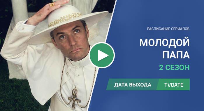 Видео про 2 сезон сериала Молодой Папа
