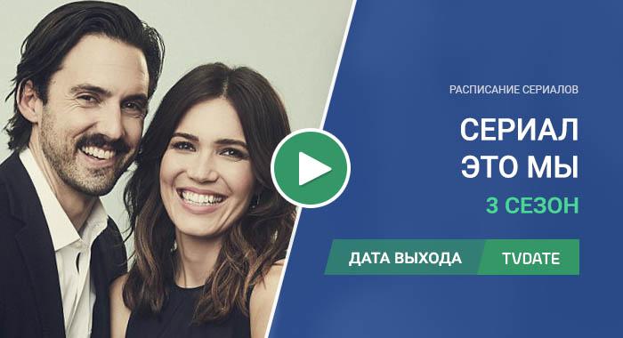 Видео про 3 сезон сериала Это мы