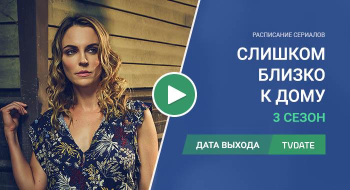 Видео про 3 сезон сериала Слишком близко к дому