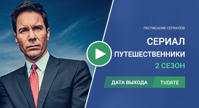 Видео про 2 сезон сериала Путешественники
