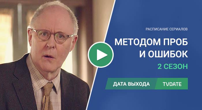 Видео про 2 сезон сериала Методом проб и ошибок