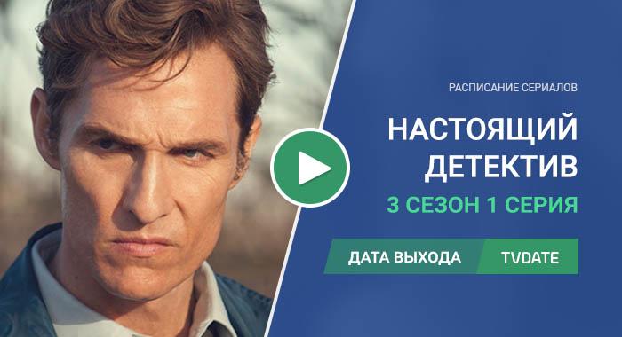 Настоящий детектив 3 сезон 1 серия