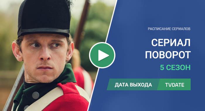 Видео про 5 сезон сериала Поворот