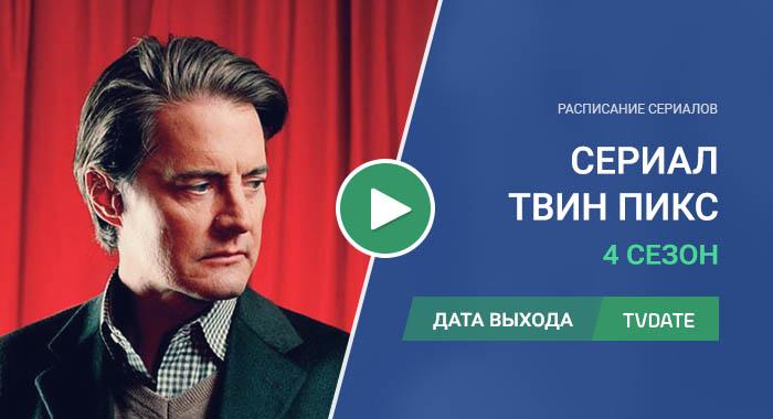 Видео про 4 сезон сериала Твин Пикс