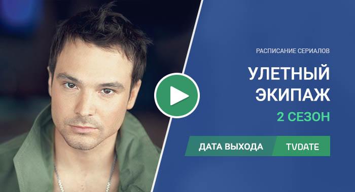 Видео про 2 сезон сериала Улетный экипаж