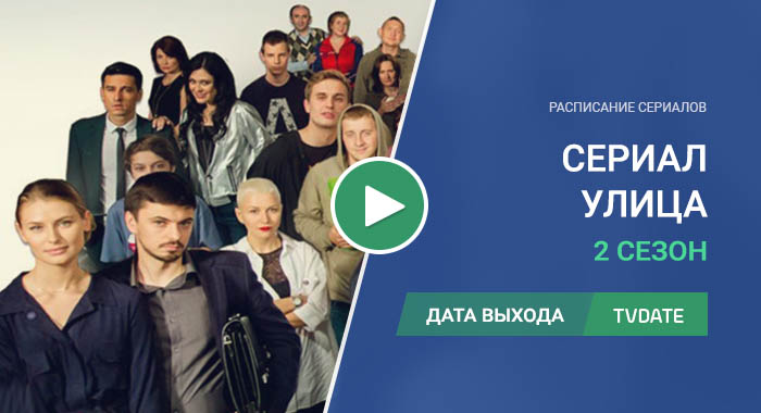 Видео про 2 сезон сериала Улица
