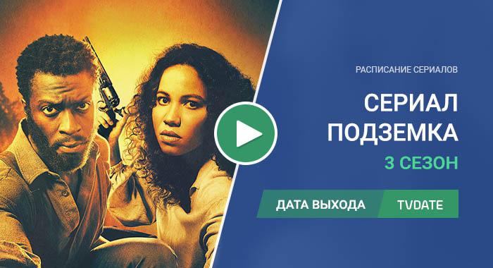 Видео про 3 сезон сериала Подземка