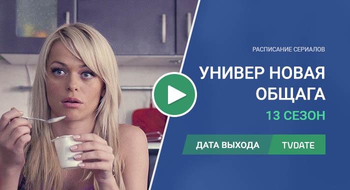 Видео про 13 сезон сериала Универ