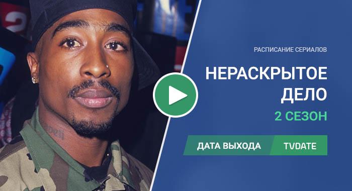 Видео про 2 сезон сериала Нераскрытое дело