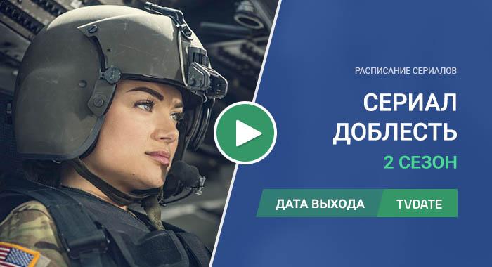 Видео про 2 сезон сериала Доблесть