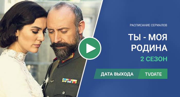 Видео про 2 сезон сериала Ты - моя Родина