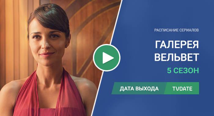 Видео про 5 сезон сериала Галерея Вельвет