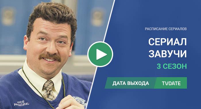 Видео про 3 сезон сериала Завучи