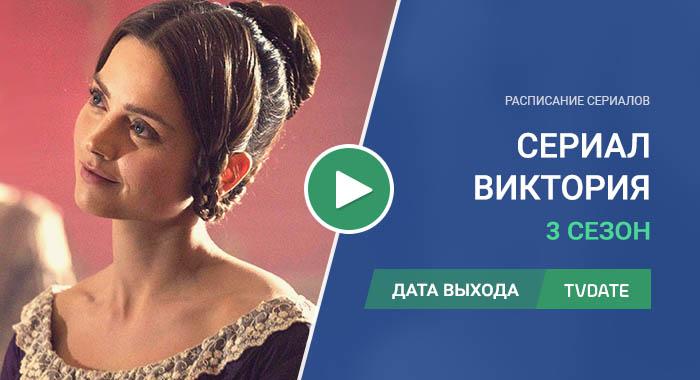 Видео про 3 сезон сериала Виктория