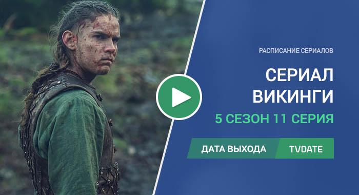 Викинги 5 сезон 11 серия дата выхода