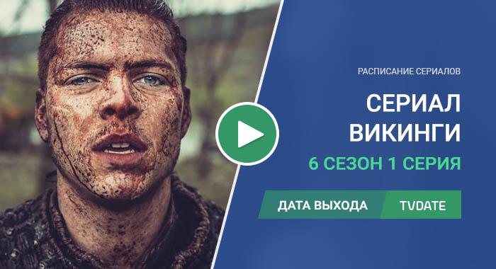 Викинги 6 сезон 1 серия