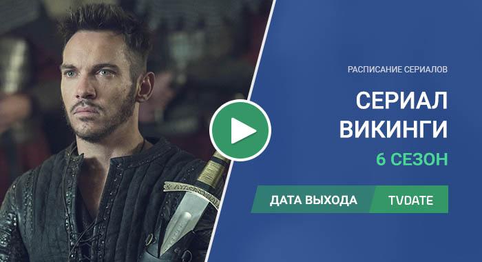 Видео про 6 сезон сериала Викинги