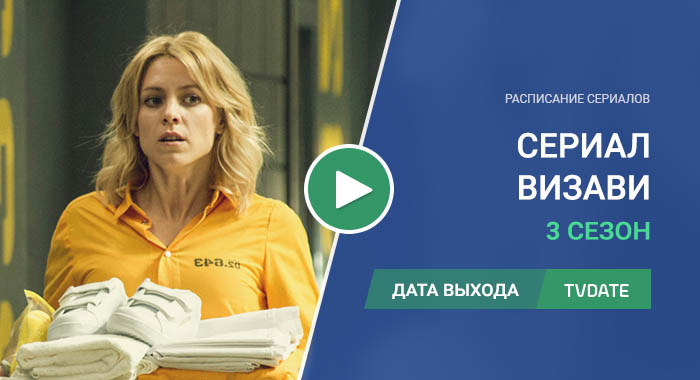Видео про 3 сезон сериала Визави