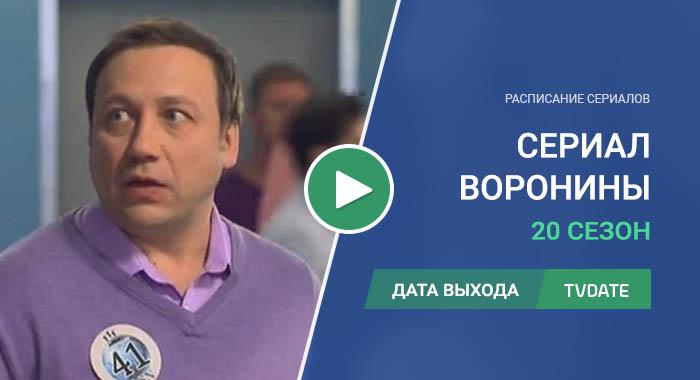 Видео про 20 сезон сериала Воронины