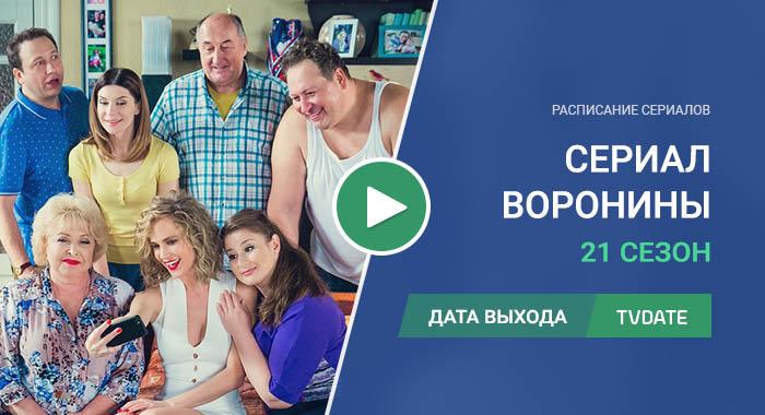 Видео про 21 сезон сериала Воронины