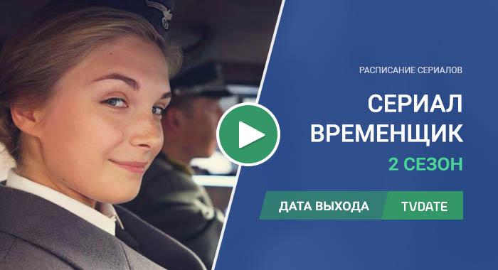 Видео про 2 сезон сериала Временщик