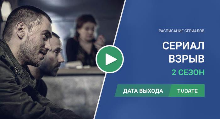 Видео про 2 сезон сериала Взрыв
