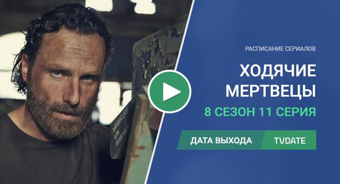 Ходячие мертвецы 8 сезон 11 серия