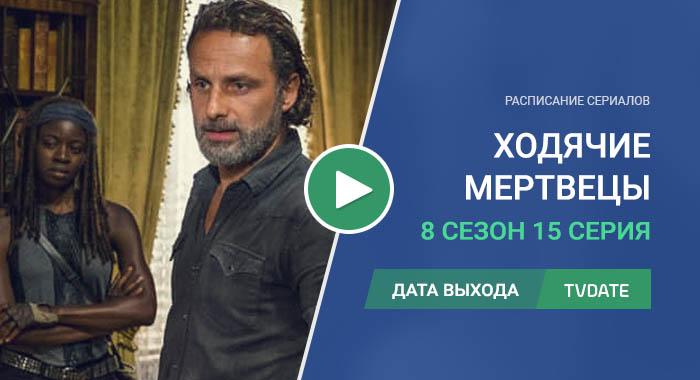 Ходячие мертвецы 8 сезон 15 серия