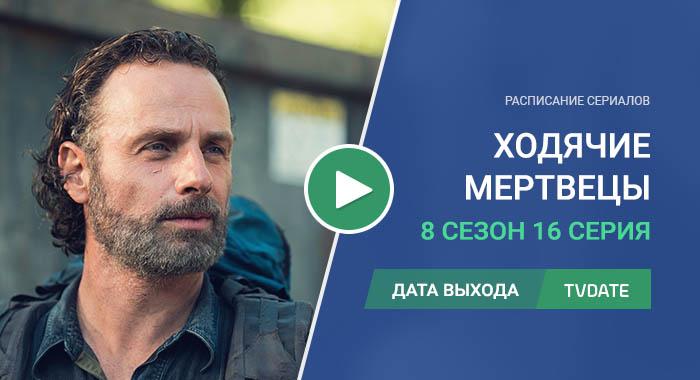 Ходячие мертвецы 8 сезон 16 серия