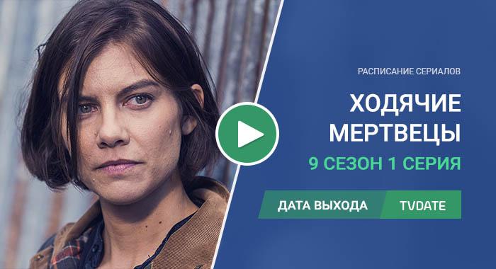 Ходячие мертвецы 9 сезон 1 серия