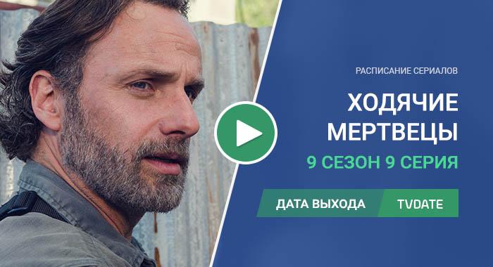 Ходячие мертвецы 9 сезон 9 серия