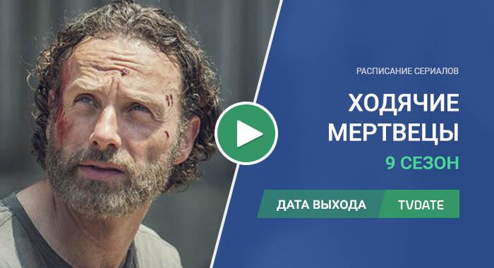Видео про 9 сезон сериала Ходячие мертвецы