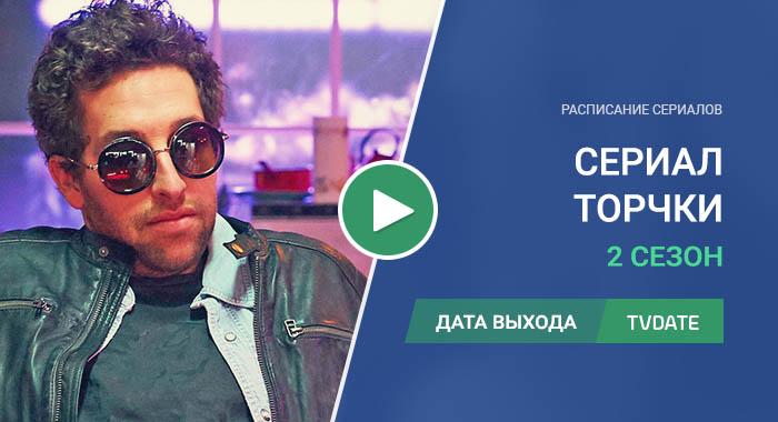 Видео про 2 сезон сериала Торчки