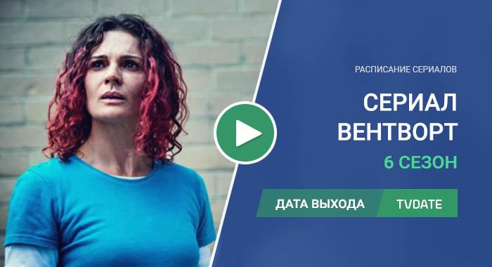 Видео про 6 сезон сериала Вентворт