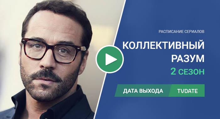 Видео про 2 сезон сериала Коллективный разум