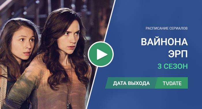 Видео про 3 сезон сериала Вайнона Эрп