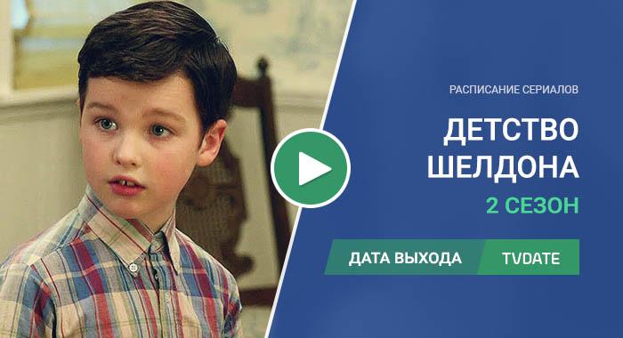 Видео про 2 сезон сериала Детство Шелдона