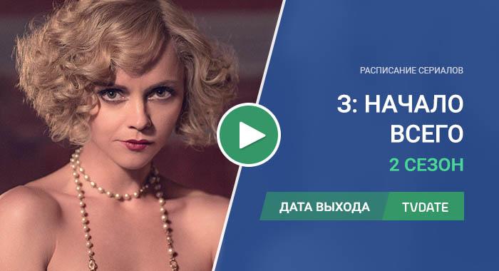 Видео про 2 сезон сериала З: начало всего