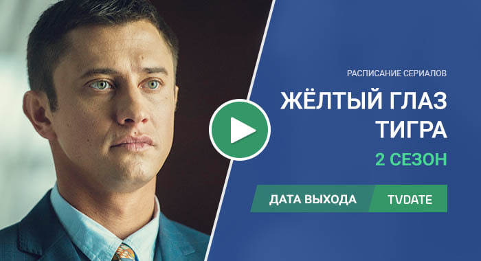 Видео про 2 сезон сериала Жёлтый глаз тигра