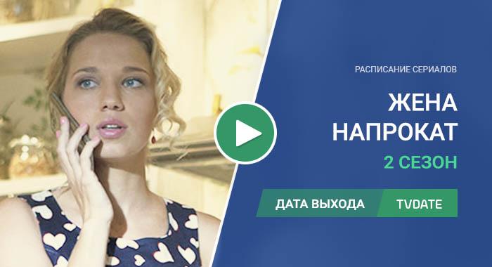 Видео про 2 сезон сериала Жена напрокат