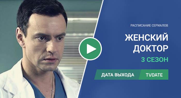 Видео про 3 сезон сериала Женский доктор