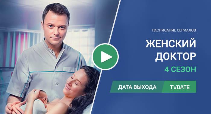 Видео про 4 сезон сериала Женский доктор