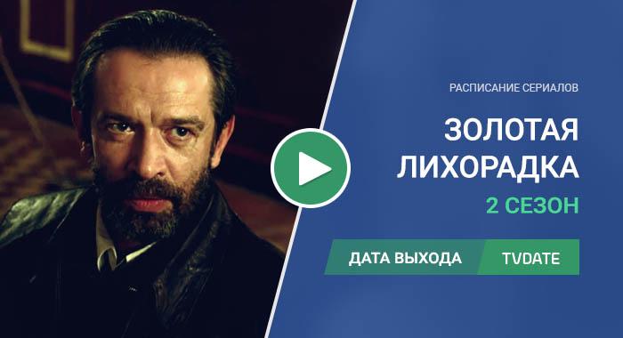Видео про 2 сезон сериала Золотая лихорадка