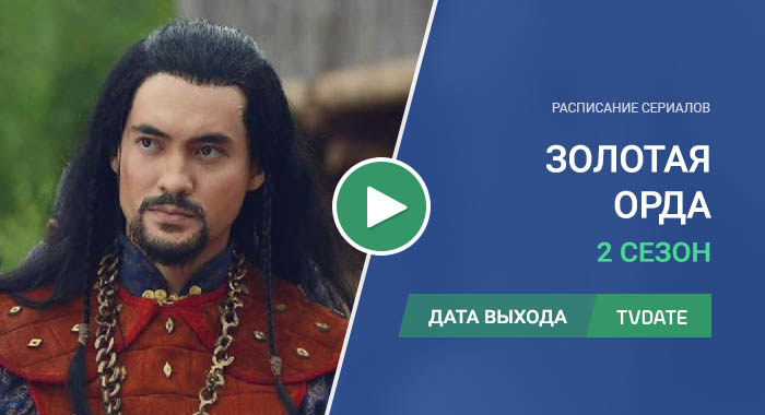 Видео про 2 сезон сериала Золотая орда