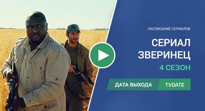 Видео про 4 сезон сериала Зверинец