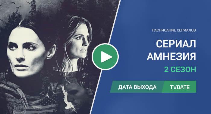 Видео про 2 сезон сериала Амнезия