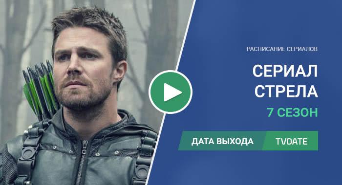 Видео про 7 сезон сериала Стрела