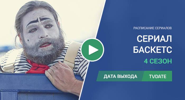 Видео про 4 сезон сериала Баскетс