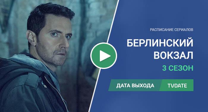 Видео про 3 сезон сериала Берлинская резидентура